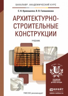 Обложка книги  - Архитектурно-строительные конструкции. Учебник для академического бакалавриата