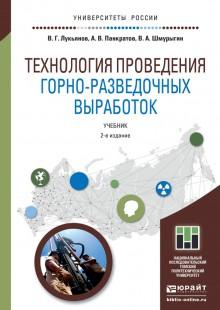 Обложка книги  - Технология проведения горно-разведочных выработок 2-е изд. Учебник для академического бакалавриата