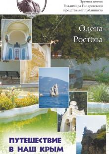 Обложка книги  - Путешествие в наш Крым!