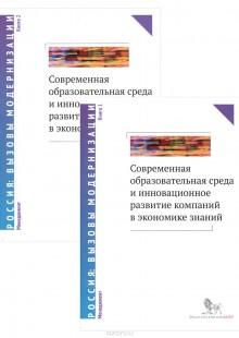 Обложка книги  - Современная образовательная среда и инновационное развитие компаний в экономике знаний. В 2 книгах (комплект из 2 книг)