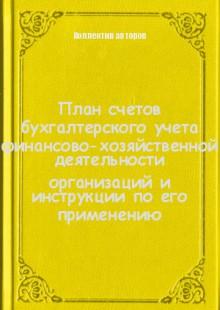 Обложка книги  - План счетов бухгалтерского учета финансово-хозяйственной деятельности организаций и инструкции по его применению
