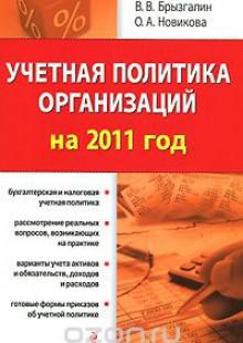Обложка книги  - Учетная политика организаций на 2011 год