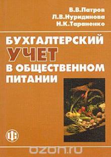 Обложка книги  - Бухгалтерский учет в общественном питании
