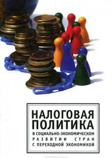 Обложка книги  - Налоговая политика в социально-экономическом развитии стран с переходной экономикой
