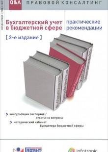 Обложка книги  - Бухгалтерский учет в бюджетной сфере. Практические рекомендации. Консультации экспертов. Ответы на вопросы