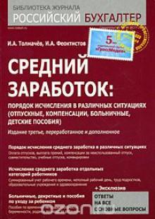 Обложка книги  - Средний заработок. Порядок исчисления в различных ситуациях (отпускные, компенсации, больничные, детские пособия)