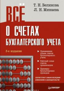 Обложка книги  - Все о счетах бухгалтерского учета
