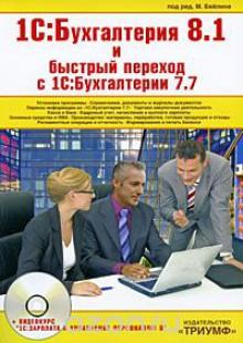 Обложка книги  - 1С:Бухгалтерия 8.1 и быстрый переход с 1С: Бухгалтерии 7.7 (+ DVD-ROM)