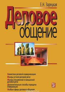Обложка книги  - Деловое общение. В 2 томах. Том 2