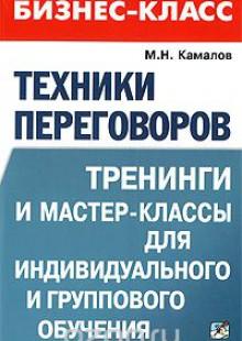 Обложка книги  - Техники переговоров. Тренинги и мастер-классы для индивидуального и группового обучения