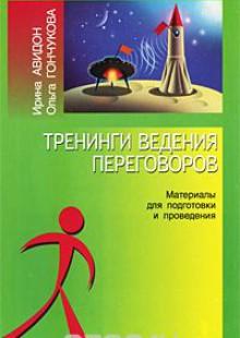 Обложка книги  - Тренинги ведения переговоров. Материалы для подготовки и проведения
