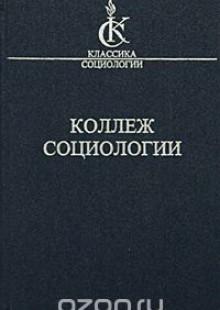 Обложка книги  - Коллеж Социологии. 1937-1939