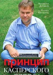 Обложка книги  - Принцип Касперского. Телохранитель Интернета