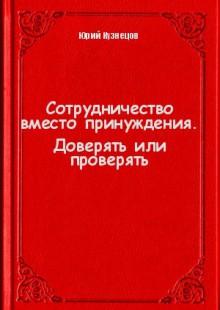 Обложка книги  - Сотрудничество вместо принуждения. Доверять или проверять