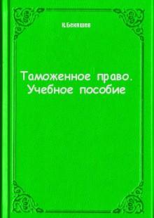 Обложка книги  - Таможенное право. Учебное пособие