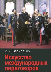 Обложка книги  - Искусство международных переговоров. Учебное пособие