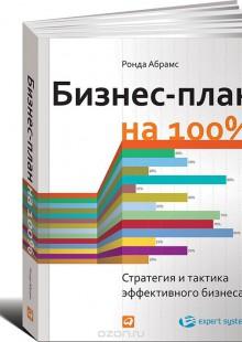 Обложка книги  - Бизнес-план на 100%. Стратегия и тактика эффективного бизнеса