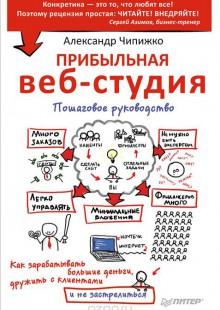 Обложка книги  - Прибыльная веб-студия. Пошаговое руководство