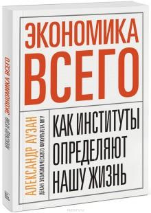 Обложка книги  - Экономика всего. Как институты определяют нашу жизнь