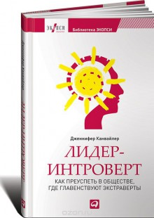 Обложка книги  - Лидер-интроверт. Как преуспеть в обществе, где главенствуют экстраверты
