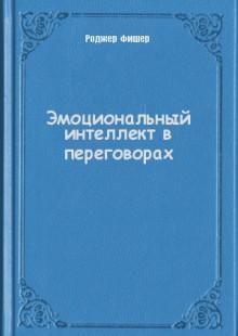 Обложка книги  - Эмоциональный интеллект в переговорах