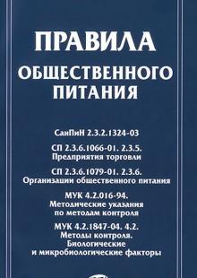 Обложка книги  - Правила общественного питания
