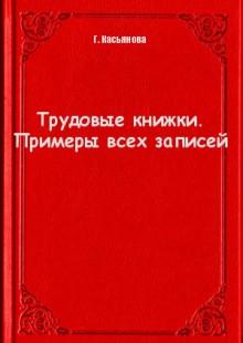 Обложка книги  - Трудовые книжки. Примеры всех записей