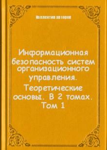 Обложка книги  - Информационная безопасность систем организационного управления. Теоретические основы. В 2 томах. Том 1