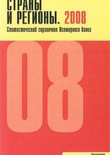 Обложка книги  - Страны и регионы. 2008. Статистический справочник Всемирного банка