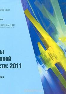 Обложка книги  - Индикаторы инновационной деятельности. 2011