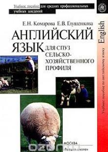 Обложка книги  - Английский язык для средних профессиональных учебных заведений сельскохозяйственного профиля