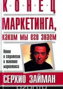 Обложка книги  - Конец маркетинга, каким мы его знаем