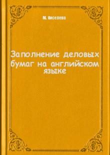 Обложка книги  - Заполнение деловых бумаг на английском языке