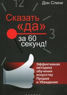 """Обложка книги  - Сказать""""Да"""" за 60 секунд! Эффективная методика обучения искусству Продаж и Убеждения"""