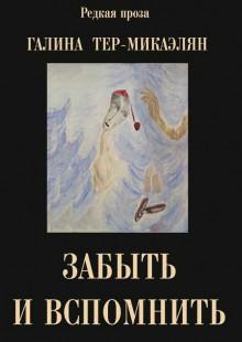 Обложка книги  - Забыть и вспомнить