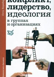 Обложка книги  - Конфликт, лидерство, идеология в группах и организациях