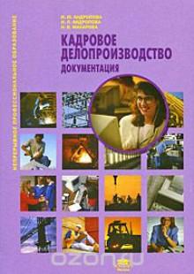 Обложка книги  - Кадровое делопроизводство. Документация