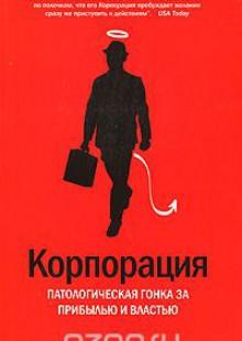Обложка книги  - Корпорация. Патологическая гонка за прибылью и властью