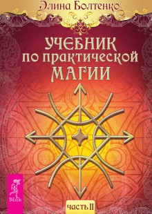 Обложка книги  - Учебник по практической магии. Часть 2