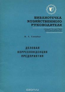 Обложка книги  - Деловая корреспонденция предприятия