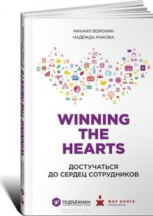 Обложка книги  - Winning the Hearts. Достучаться до сердец сотрудников