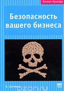 Обложка книги  - Безопасность вашего бизнеса