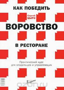 Обложка книги  - Как победить воровство в ресторане. Практический курс для владельцев и управляющих