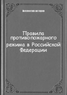Обложка книги  - Правила противопожарного режима в Российской Федерации