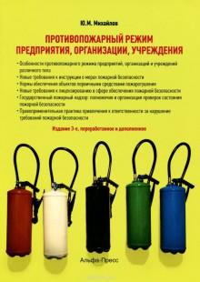 Обложка книги  - Противопожарный режим предприятия, организации, учреждения