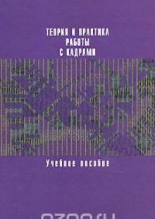Обложка книги  - Теория и практика работы с кадрами