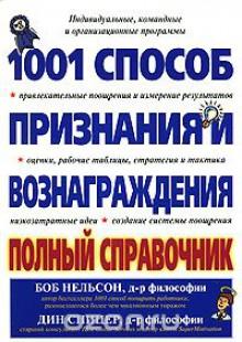 Обложка книги  - 1001 способ признания и вознаграждения. Полный справочник
