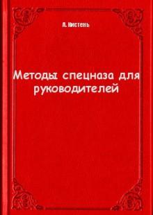 Обложка книги  - Методы спецназа для руководителей