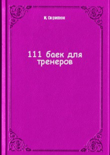 Обложка книги  - 111 баек для тренеров
