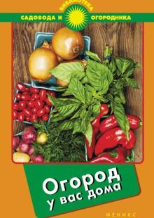 Обложка книги  - Огород у вас дома